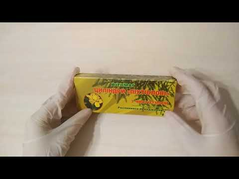 Свечи вагинальные противовоспалительные с чистотелом#10 пихтиоловые
