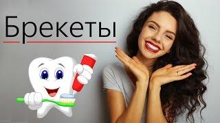 видео Уход за зубами: история