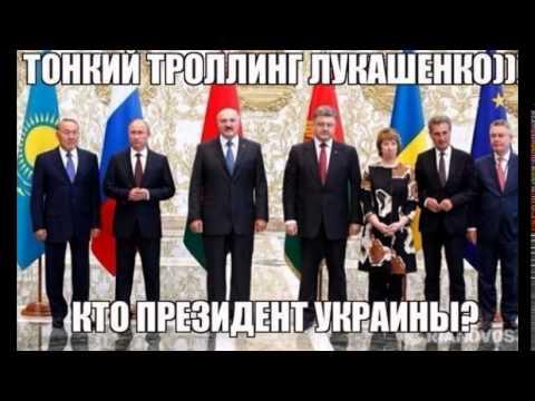 Троллинг диктатора Лукашенко