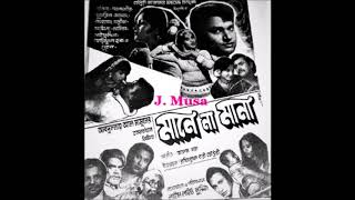 Ei Jibonto Ekdin Cholte Cholte, Probal Chowdhury, Film - Mane Na Mana (মানে না মানা) 1982, Original