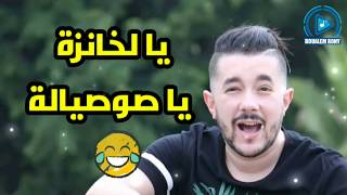 Mohamed Benchenet 2020 Ya Lkhanza Ya Sociala 😱🔥 محمد بنشنات يقصف بالثقيل