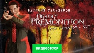 deadly Premonition The Director's Cut - Обзор!