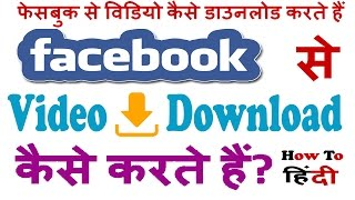 How To Download Video From Facebook Hindi -2017 Must Watch Facebook Video Download