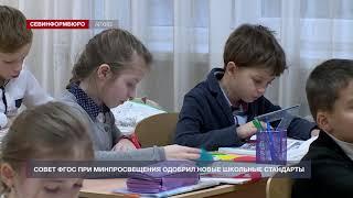 В российских школах введут новые стандарты обучения