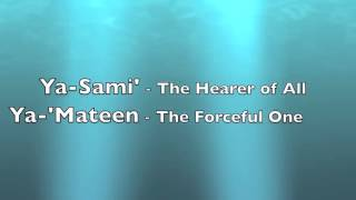 Нашид 99 имён Аллаха