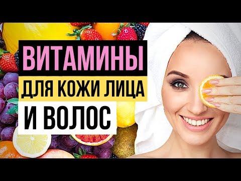 Витамины для кожи, лица и волос: Какие витамины принимать при проблемах с кожей, лицом и волосами?