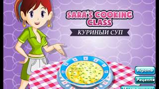 Мультик. Прохождение игры. Кухня Сары. Куриный Суп. Подборка. Готовка. Игры мультики.