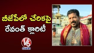 Congress MP Revanth Reddy Visits Tirumala, Gives Clarity On Joining BJP | V6 News