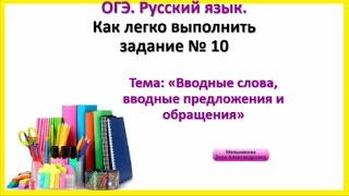 ОГЭ Русский язык. Задание 10. Вводные слова и предложения