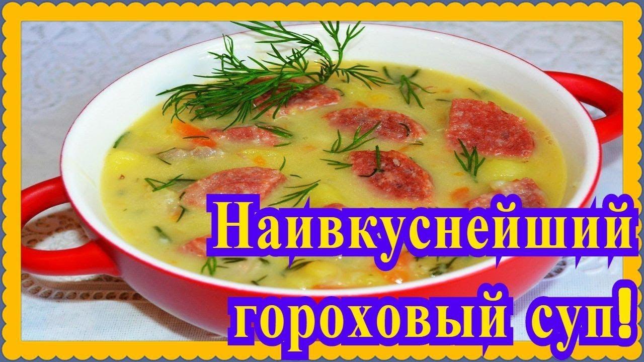суп гороховый от анастасии скрипкиной