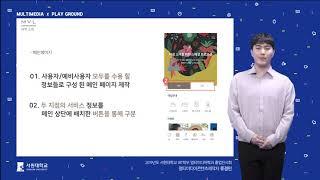 [서원대학교 멀티미디어학과] 엠블호텔 통합예약 및 객실…