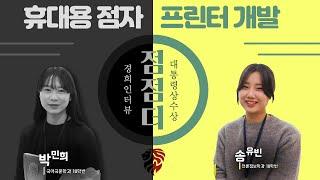 [경희인터뷰] 점자 프…
