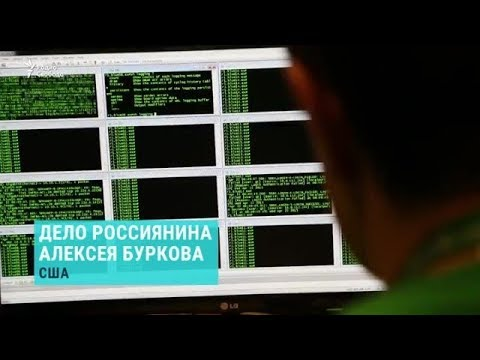 Минюст США оценил ущерб от киберпреступлений Буркова в 20 миллионов долларов