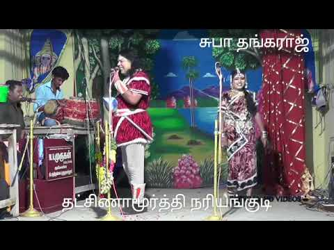 Valli thirumanam nadagam நரியங்குடி  13-9-17 Part-9  raja Mohamed Murugan