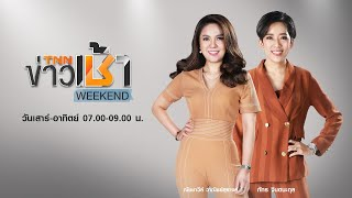 Live : TNN ข่าวเช้า WEEKEND วันเสาร์ที่ 18 เมษายน 2563 (07:00-09.00)