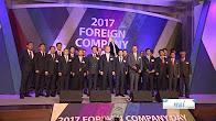 [현장소식] 제17회 외국기업의 날 기념식