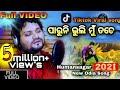 Paruni Bhuli Mu Tate original Full Video Song|| #Odia_New_Sad_Song||Humane Sagar New Odia sad song