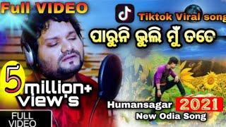 Paruni Bhuli Mu Tate original Full Video Song   #Odia_New_Sad_Song  Humane Sagar New Odia sad song