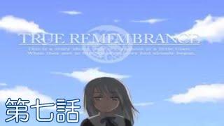 ▼TRUE REMEMBRANCE 実況プレイ part7