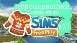Simsfreeplay27 Переодевашки.Новый Образ