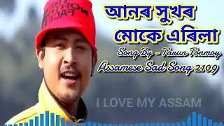anor hukhor babe muke arila || tarun tanmoy || assamese new sad song ||Asom Music
