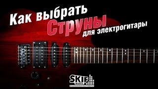 Струны для электрогитары - какие струны поставить? l SKIFMUSIC.RU