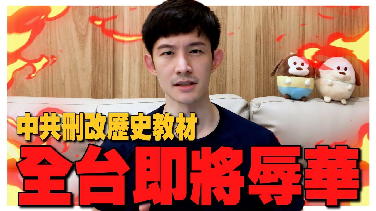 香港教材被中共視為毒教材?刪改後全台灣人即將被辱華|波特王