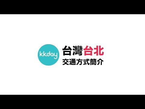 KKday【台灣超級攻略】台北主要交通介紹
