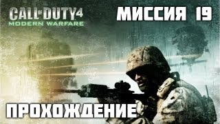 Прохождение Call of Duty 4: Modern Warfare - Миссия 19 - [В командном пункте] (HD)