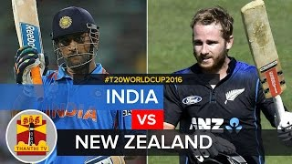 T20 World Cup 2016 : India vs New Zealand Match Preview - Thanthi TV