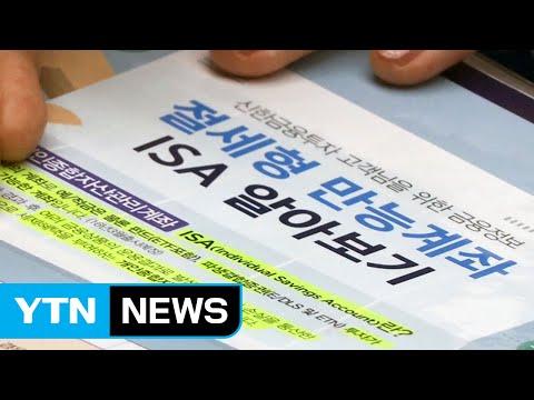 개인종합자산관리계좌 ISA 1년 만에 찬밥...회생책은? / YTN (Yes! Top News)