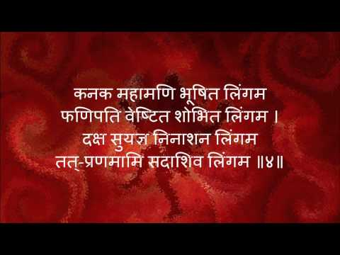 Lingashtakam - with Sanskrit lyrics | Full song with meaning