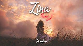 Babylone - Zina / بابيلون ـ زينة ( Slowed & Reverb )