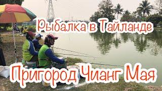 Рыбалка в Тайланде соревнование между рыбаками