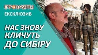 Ексклюзив  Що підготували нам творці Syberia 3   Ігронавти на QTV 249 й випуск!