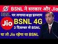 BSNL ने Govt. of India और Jio पर लगाया बड़ा इल्जाम। या तो Jio रहेगा या BSNL  4G