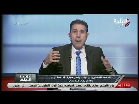 ملعب البلد - إيهاب الكومي ينفعل على الهواء بسبب إلغاء مباراة الإسماعيلي والإفريقي التونسي