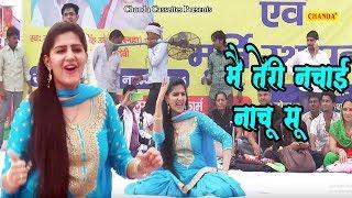 Sapna Chaudhary   मैं तेरी नचाई नाचू सु  Raj Mawar   Haryanvi Stage Dance