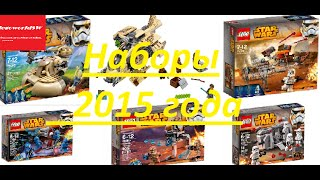 Lego star wars 2015 . Наборы лего звёздные войны 2015 года .