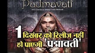 क्यों बदली तारीख...!    Big news about Padmavati film    Entertainment News    news india