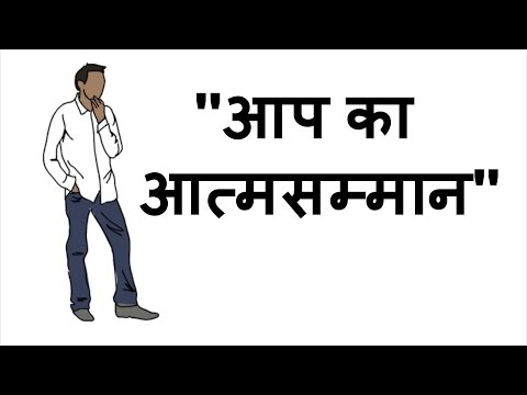 आप का आत्मसम्मान – Your Self-esteem Animated Motivational Video and Inspirational Video – Motivation
