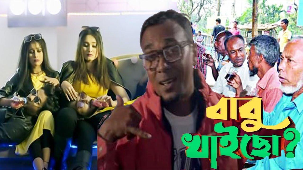 Download বাবু খাইছো গান নিয়ে সমালোচনার ঝড় । যা বললেন গানের শিল্পী ডিজে মারুফ ।  Babu Khaico Song reaction