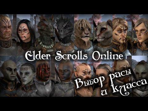 Elder scrolls online - выбор расы и класса