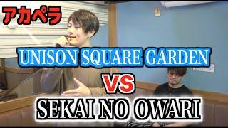 SEKAI NO OWARI VS UNISON SQUARE GARDEN【アカペラカラオケバトル精密採点】