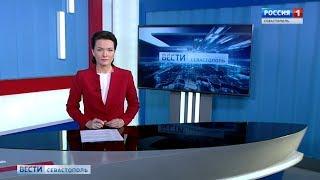 Вести Севастополь 21.02.2019 Выпуск 11:25