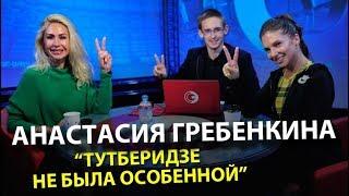 Фигуристка Анастасия Гребенкина и ведущая Елена Родина в гостях у 'СЭ'