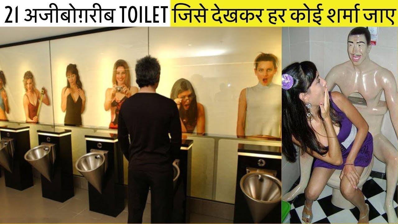 Download इन्हें देख कर आप भी सोचेंगे आखिर इन toilets को क्यूँ बनया ?  Bizarre Public BATHROOMS in the World