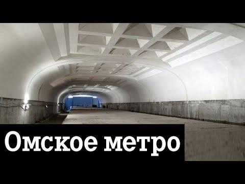 Метро Омска 2019