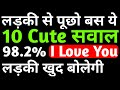 Ye 10 SAVAAL pucho ladki khud I LOVE YOU bolegi, Questions (TOPICS) to ask girls Kya kaise baat kare