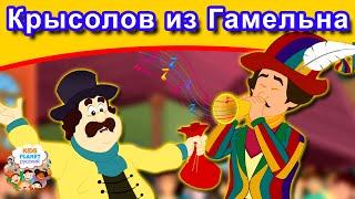 Крысолов из Гамельна   русские сказки   сказки на ночь для детей   русские сказки мультфильм
